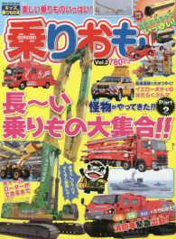乗りおも! Vol.2