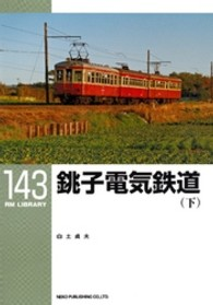 RM LIBRARY<br> 銚子電気鉄道〈下〉