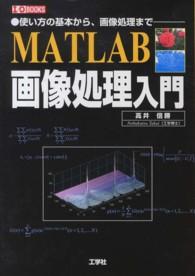 MATLAB画像処理入門
