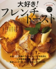大好き!フレンチトースト  永久保存版 全国30店舗&料理研究家7名の美味しいとっておきレシピ大公開!