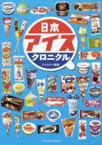 日本アイスクロニクル