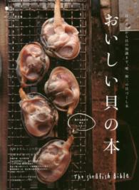 おいしい貝の本  貝さえあれば何もいらない  貝の名店から貝の知識まで、唯一無二の貝づくし本