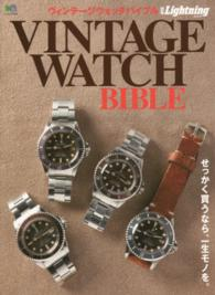 VINTAGE WATCH BIBLE エイムック