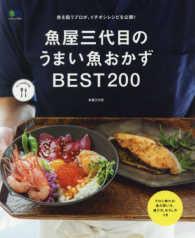 魚屋三代目のうまい魚おかずBEST200
