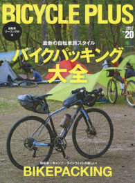 BICYCLE PLUS 〈vol.20〉 バイクパッキング大全 エイムック