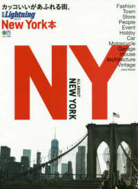 エイムック 別冊Lightning Vol.177<br> New York本 - ALL ABOUT NEW YORK