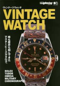 エイムック 別冊Lightning Vol.183<br> VINTAGE WATCH