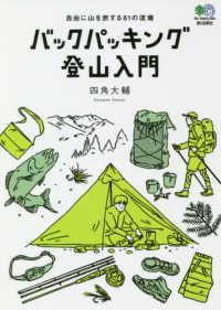 バックパッキング登山入門 自由に山を旅する61の流儀