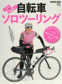 一人で気ままに!自転車ソロツーリング ロードバイクで旅に出よう! エイムック ; 4280