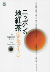 ニッポンの地紅茶「完全ガイド」