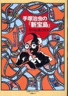 手塚治虫の『新宝島』 その伝説と真実