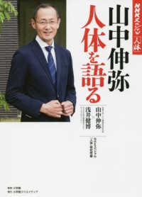山中伸弥人体を語る NHKスペシャル『人体』