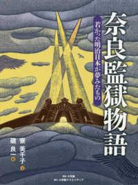 奈良監獄物語 若かった明治日本が夢みたもの