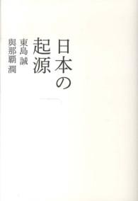 日本の起源