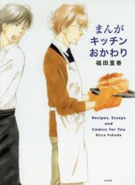 まんがキッチンおかわり Recipes,Essays and Comics