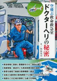 ドクターヘリの秘密 空飛ぶ救命救急室