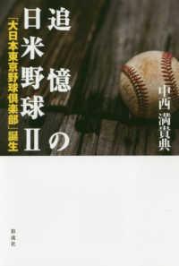 「大日本東京野球倶楽部」誕生 追憶の日米野球