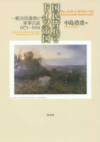 国民皆兵とドイツ帝国 一般兵役義務と軍事言説1871〜1914