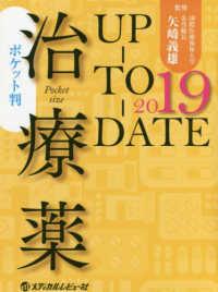 治療薬UP-TO-DATE 2019年版 ポケット判