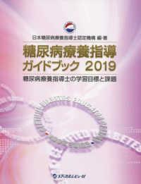 糖尿病療養指導ガイドブック 糖尿病療養指導士の学習目標と課題 2019