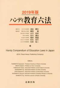 ハンディ教育六法 2019年版