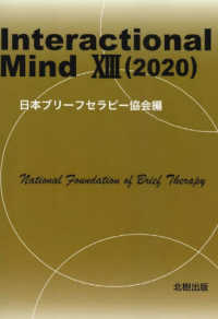 Interactional Mind 〈13(2020)〉