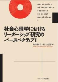 社会心理学におけるリ-ダ-シップ研究のパ-スペクティブ 1