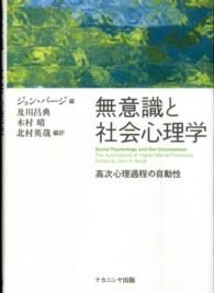 無意識と社会心理学 高次心理過程の自動性