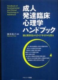 成人発達臨床心理学ハンドブック 個と関係性からライフサイクルを見る