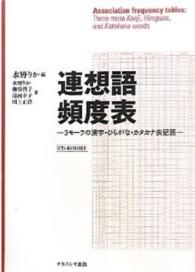 連想語頻度表 3モ-ラの漢字・ひらがな・カタカナ表記語