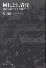 同化と他者化 戦後沖縄の本土就職者たち
