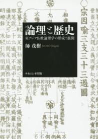 論理と歴史 東アジア仏教論理学の形成と展開