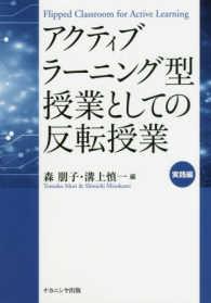 アクティブラーニング型授業としての反転授業 実践編