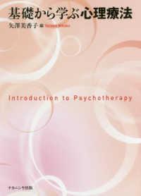 基礎から学ぶ心理療法
