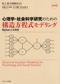 心理学・社会科学研究のための構造方程式モデリング Mplusによる実践