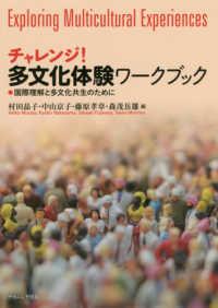 チャレンジ!多文化体験ワークブック 国際理解と多文化共生のために