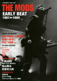 THE MODS EARLY BEAT 1981~1989 サンエイムック Amplifier Book Vol.02