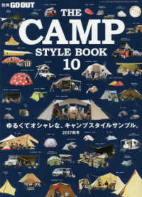 THE CAMP STYLE BOOK 〈vol.10〉 ゆるくてオシャレな、キャンプスタイルサンプル。2017秋冬 ニューズムック 別冊GO OUT