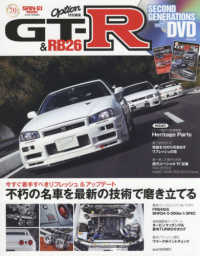 GT-R & RB26 SECOND GENERATIONS with DVD 不朽の名車を最新の技術で磨き立てる サンエイムック Option特別編集