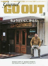 GRAND GO OUT 〈vol.2〉 ちょうどいい、かんじ。 ニューズムック 別冊GO OUT