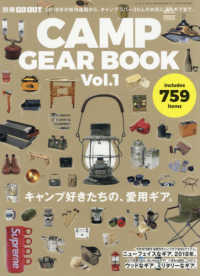 GO OUT CAMP GEAR BOOK 〈vol.1〉 ニューズムック