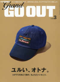 GRAND GO OUT 〈vol.3〉 ユルい、オトナ。 ニューズムック 別冊GO OUT