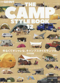 THE CAMP STYLE BOOK 〈vol.12〉 ゆるくてオシャレな、キャンプスタイルサンプル。2018秋 ニューズムック 別冊GO OUT