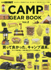GO OUT CAMP GEAR BOOK 〈vol.2〉 買って良かった、キャンプ道具。 ニューズムック