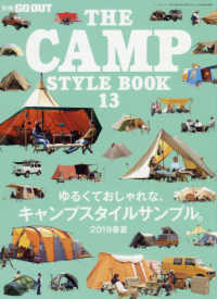 THE CAMP STYLE BOOK 〈vol.13〉 ゆるくておしゃれな、キャンプスタイルサンプル。2019春夏 ニューズムック 別冊GO OUT
