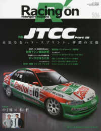 Racing on 〈506〉 - Motorsport magazine 特集:JTCC Part3 ニューズムック