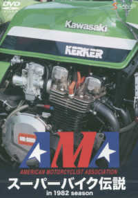 DVD>スーパーバイク伝説 - AMERICAN MOTORCYCLIST ASS <DVD>