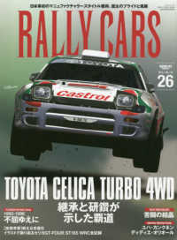 RALLY CARS 〈Vol.26〉 TOYOTA CELICA TURBO 4WD SAN-EI MOOK