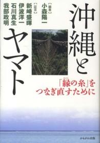 沖縄とヤマト 「縁の糸」をつなぎ直すために