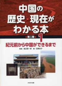 紀元前から中国ができるまで 中国の歴史・現在がわかる本